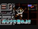 【実況】骨太ファミゲー「ロックマン」一日クリアを目指せ!【EP:3/4】