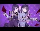 【作業用】オレのお気に入りボカロ・UTAU曲【その172】