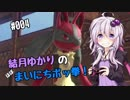 【ポッ拳DX】結月ゆかりの(ほぼ)まいにちポッ拳! #04