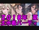 モバマス勢によるグラブルプレイ動画 2018年 夏 SSR土属性女子チームでマキュラ・マリウス戦 編