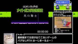 ナイトガンダム物語2バグなしRTA_4時間15分35秒_Part1/7