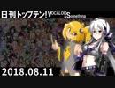 日刊トップテン!VOCALOID&something【日刊ぼかさん2018.08.11】