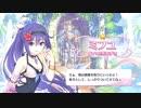 【プリンセスコネクト!Re:Dive】キャラクターストーリー ミフユ(サマー) Part.01