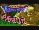 【実況プレイ】可愛い勇者さんになるよ!-Part11-【DQ1】