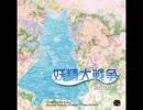 妖精大戦争 タイトル画面テーマ 春の氷精