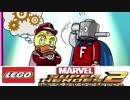 【二人実況】集えヒーロー達よ!レゴ®マーベル スーパーヒーローズ2 ザ・ゲーム 番外編4