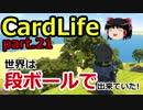 【CardLife】ザ・ゆっくり段ボール生活part.21
