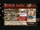 低姿勢で笑顔の黒幕 ~韓国人天皇と皇族の闇の政府 37【皇室ブログちゃんねる】