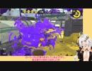 【スプラトゥーン2】スパイガジェットあかりちゃん実況【VOICEROID実況】2