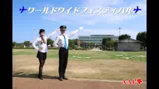 【alouette】ワールドワイドフェスティバ