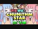 琴葉姉妹と CHUNITHM STAR+☆彡 色々編【VOICEROID実況】