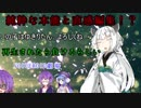 【VOICEROID劇場】再生されたら負け!ボイロSS劇場!にかいめ