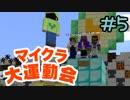 チキチキマイクラ大運動会 Part5