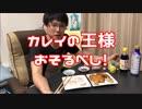 クソめがねが「まさかの高級魚を!」料理編