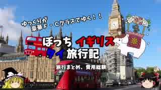【ゆっくり】イギリス・タイ旅行記 エンディング 費用総額・まとめ