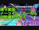 【MK8DX】200ccを縛りありで☆3取る part10【縛り実況】