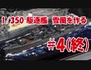 #4(終)【プラモデル製作実況】1/350 駆逐艦 雪風(タミヤキット)を作る
