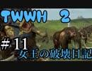 【Total War:WARHAMMER Ⅱ】女王の破壊活動日記 #11【夜のお兄ちゃん実況】