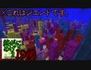 Minecraft ジ・エンドを我がバイオームに染め上げる2 19後半(ゆっくり実況)