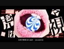 第3位:【歌ってみた】虎視眈々【だー】 thumbnail