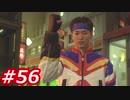 【桐生さんに魅せられて】龍が如く0 Part56