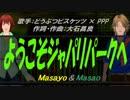 【Masayo&Masao】ようこそジャパリパークへ【カバー曲】