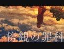 【台湾】『傍観の罪科』を歌ってみた【飯卷君♪】
