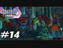 4つの縛りと共に世界を救うドラゴンクエストXI#14