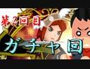 【ポポロクロイス】 平成のピエトロ王子の涙と笛 #1.8【ナルシアの涙と妖精の笛】