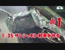 第58位:#1【プラモデル製作実況】1/35 サンシャモン戦車(タコムキット)を作る