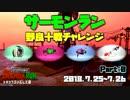 野良十戦チャレンジPart0 ◆サーモンラン◆Splatoon2