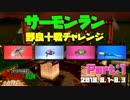 野良十戦チャレンジPart1 ◆サーモンラン◆Splatoon2