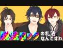 【MMD文アル】脱法ロック【自作あんごモデル】 thumbnail