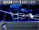 【スパロボα/α外伝】ドッグ・ファイター【BGM】