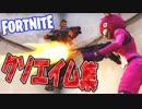 【フォートナイト】ひどすぎるクソエイム集【FORTNITE】 thumbnail
