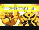 【ポケモンUSM】新章ツノポケモン統一シングルレート#6【エレキブル】