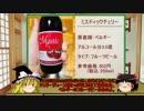 【ゆっくり】ほろ酔い霊夢がお酒を紹介Part15(3種のビール)