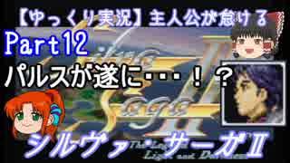 【ゆっくり実況】主人公が怠けるシルヴァ・サーガⅡPart12