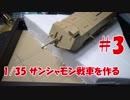 第67位:#3【プラモデル製作実況】1/35 サンシャモン戦車(タコムキット)を作る