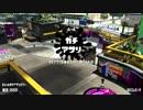 【スプラトゥーン2】エイムが迷子 part4 【ガチアサリ】