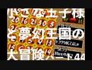 【ポポローグ】小さな王子様と夢幻王国の大冒険 Part.44【実況】
