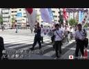 デモ行進 戦いの狼煙をあげよ! 反天連撃退デモ 東国保守の会 H30/08/15