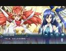 戦姫絶唱シンフォギアXD 【双翼のシリウス】 その3 (終)