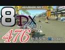 初日から始める!日刊マリオカート8DX実況プレイ476日目