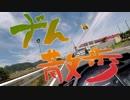 第39位:【VOICEROID車載】ずん散歩#2【Z125】 thumbnail