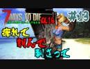 【7DAYS TO DIE】「35日目フェラルホード」荒廃した世界でおっさんが生きる#13