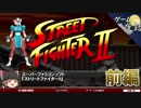 第69位:【ストリートファイターⅡ】間合いと駆け引きの多様性-ゲームゆっくり解説【第37回前編-ゲーム夜話】 thumbnail