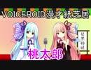 【第四回ひじき祭】桃太郎【VOICEROID漫才紙芝居】