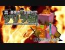 第14位:【日刊Minecraft】真・最強の匠は誰か!?ゲリラ編!絶望的センス4人衆がMinecraftをカオス実況!#20