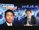 【潮匡人】飯田浩司のOK! Cozy up! 2018.08.16
